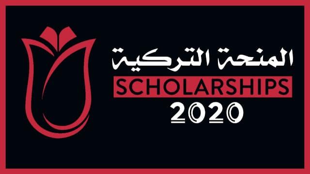 المنحة التركية بدء التقديم لعام 2020 لطلاب البكالوريوس والماجستير والدكتوراه
