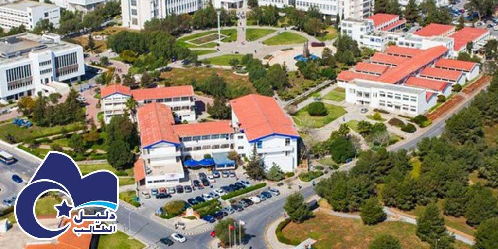 صورة جامعة شرق البحر المتوسط – Eastern Mediterranean University EMU