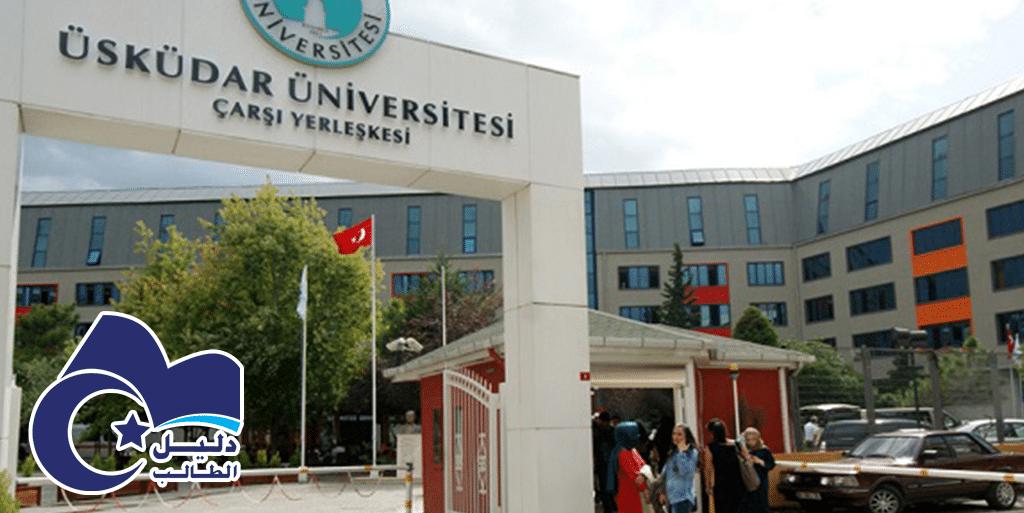صورة جامعة اسكودار Üsküdar Üniversitesi