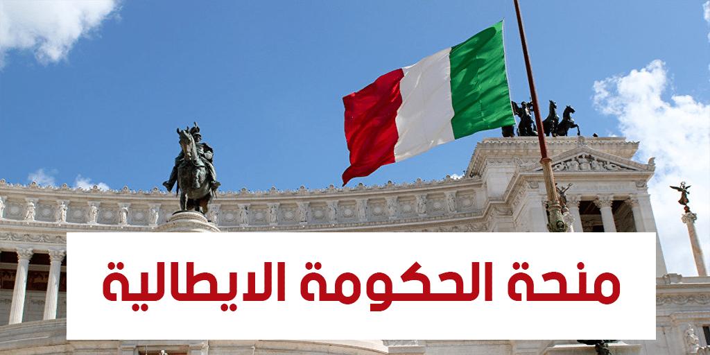 صورة منحة الحكومة الايطالية في جامعة بولونيا لدراسة البكالوريوس والماجستير