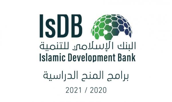 البنك الإسلاميللتنمية