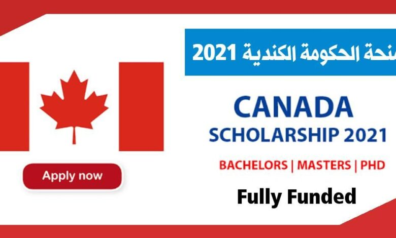 منح دراسية في كندا