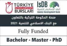 منحة البنك الاسلامي للتنمية بالتعاون مع الحكومة التركية