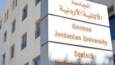 منح DAAD في الجامعة الألمانية الأردنية للبكالوريوس والماجستير 2022/2021
