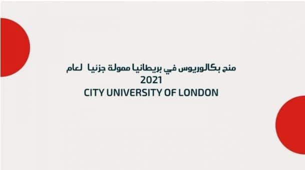 منح البكالوريوس في بريطانيا من جامعة لندن لعام 2021