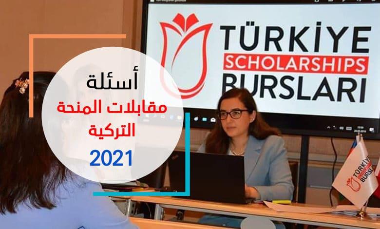 منحة الحكومة التركية لعام 2021