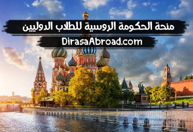 منحة الحكومة الروسية لدراسة البكالوريوس والماجستير والدكتوراه 2024م